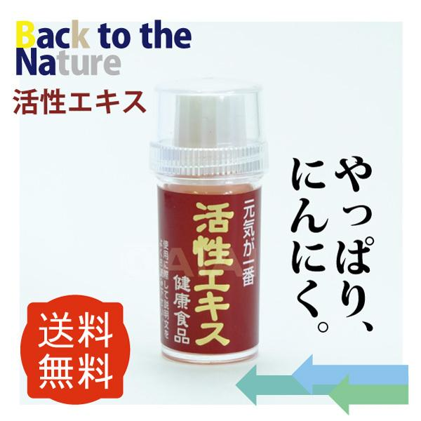 バクチャー 活性エキス ※他商品同梱不可(こちらの商品はオーナー様用です。)|aicarrot