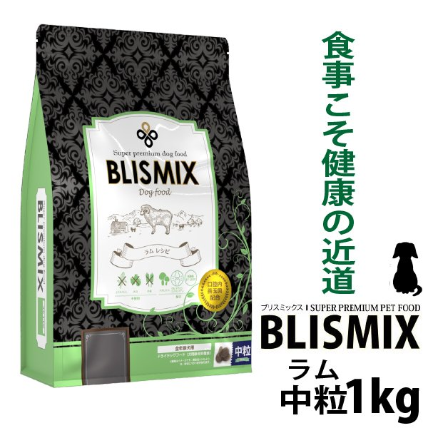 ブリスミックス 中粒 1kg