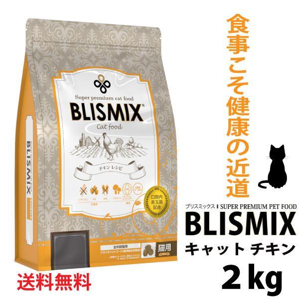 ブリスミックス 猫用 2kg 口腔ケア キャットフード|aicarrot