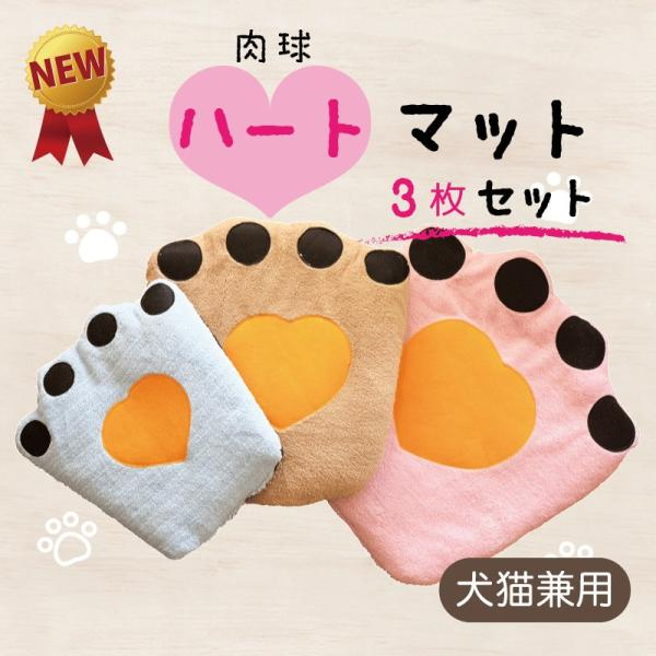 【犬 猫 ペット ベッド マット】肉球ハートマット 3枚セット 送料無料 あすつく|aicarrot