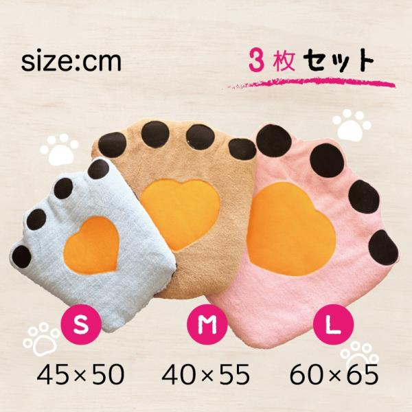 【犬 猫 ペット ベッド マット】肉球ハートマット 3枚セット 送料無料 あすつく|aicarrot|02