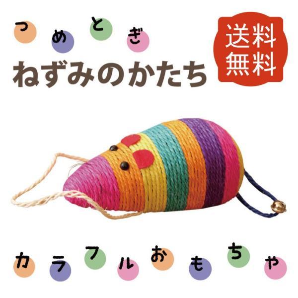 【猫 つめとぎ 麻】ねこ爪とぎ ねずみのかたち/カラフル《爪研ぎ 爪磨き ねこおもちゃ ネズミ 吊り下げ式》送料 350円|aicarrot