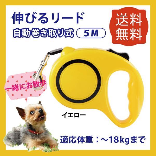 【犬 伸縮リード】伸びるリード 一緒にお散歩《テープタイプ 小型犬〜中型犬用》/イエロー 最長5m 体重〜18kgまで|aicarrot