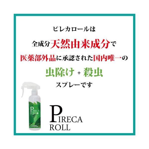 ピレカロール 250ml ユーカリ成分の虫除け+殺虫スプレー|aicarrot|03