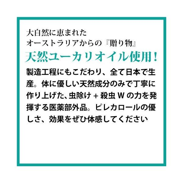 ピレカロール 250ml ユーカリ成分の虫除け+殺虫スプレー|aicarrot|04