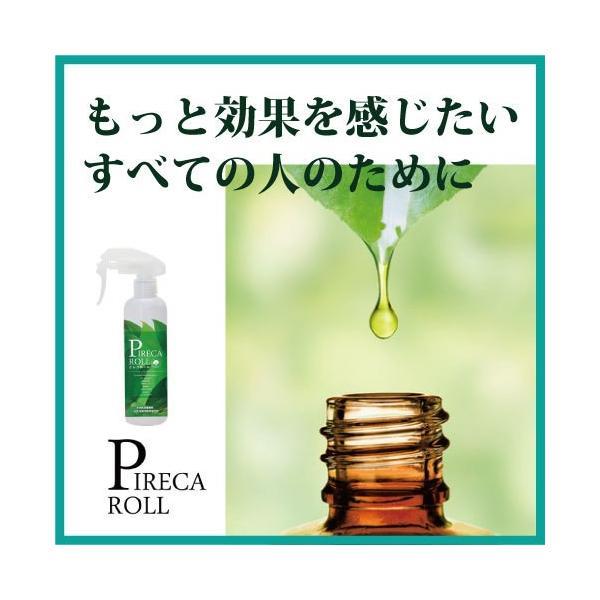 ピレカロール 250ml ユーカリ成分の虫除け+殺虫スプレー|aicarrot|05