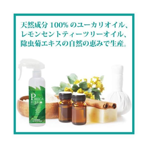 ピレカロール 250ml ユーカリ成分の虫除け+殺虫スプレー|aicarrot|06