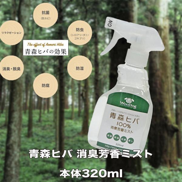 青森ヒバミスト320ml