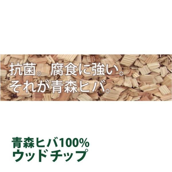 天然青森ヒバ100% ウッドチップ50L×2袋 約1帖×高さ3〜5cm 消臭 除菌 防虫 ドッグラン 園芸用としても最適! 送料無料|aicarrot|05