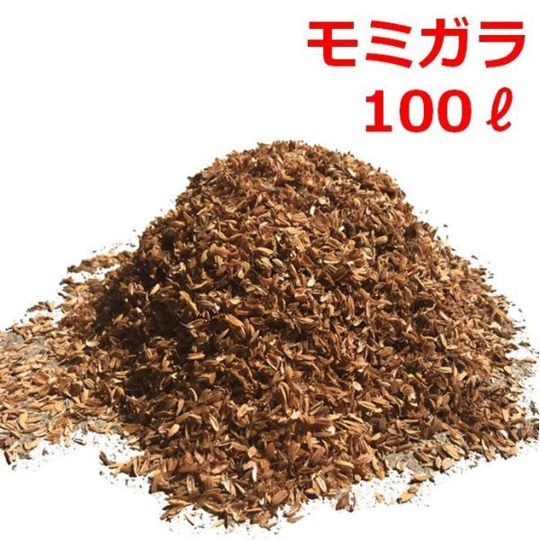 モミガラ もみがら 100L 国産米 土壌改良 くん炭の原料 敷き藁 緩衝材にも