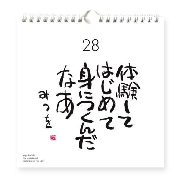 心の暦 万年日めくり ひとりしずか1|aidaya-honpo|02