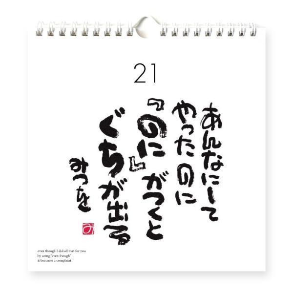 心の暦 万年日めくり ひとりしずか1|aidaya-honpo|03