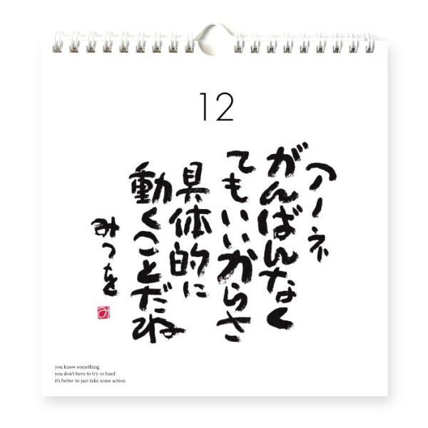 心の暦 万年日めくり ひとりしずか1|aidaya-honpo|04