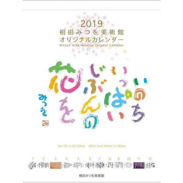 相田みつを2019年版レギュラーサイズカレンダー|aidaya-honpo