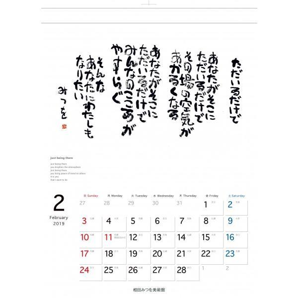 相田みつを2019年版レギュラーサイズカレンダー|aidaya-honpo|02