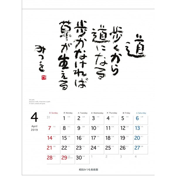 相田みつを2019年版レギュラーサイズカレンダー|aidaya-honpo|03