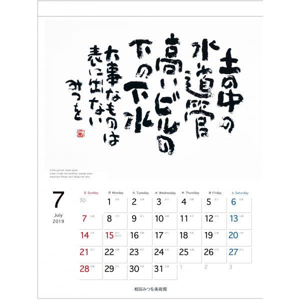 相田みつを2019年版レギュラーサイズカレンダー|aidaya-honpo|04