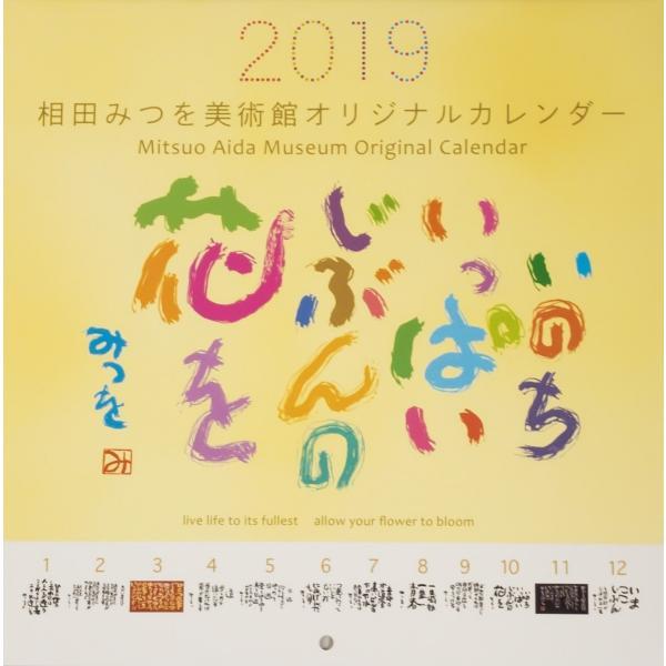 相田みつを2019年版中型カレンダー|aidaya-honpo