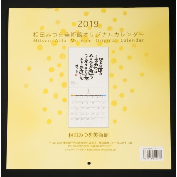 相田みつを2019年版中型カレンダー|aidaya-honpo|03