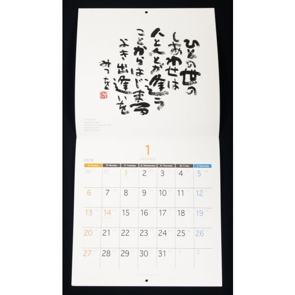 相田みつを2019年版中型カレンダー|aidaya-honpo|04