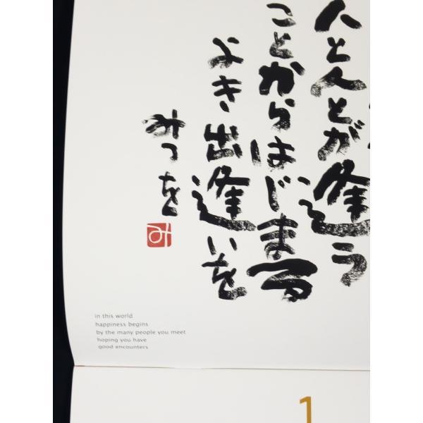 相田みつを2019年版中型カレンダー|aidaya-honpo|05
