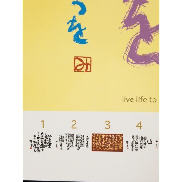 相田みつを2019年版中型カレンダー|aidaya-honpo|06