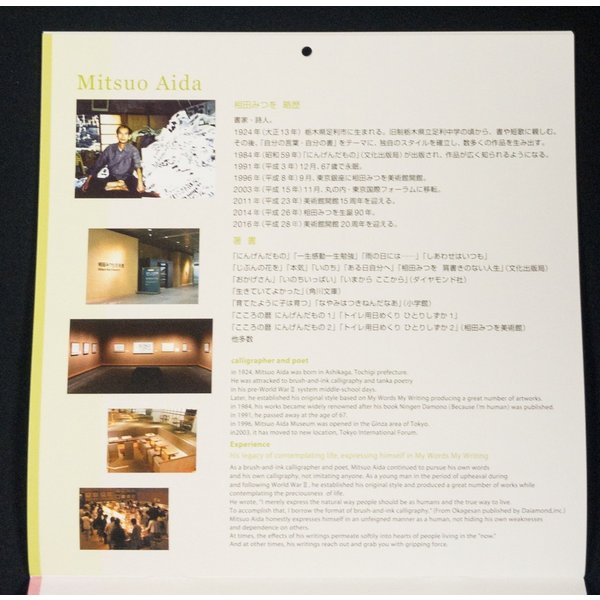 相田みつを2019年版中型カレンダー|aidaya-honpo|07