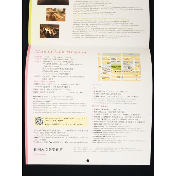 相田みつを2019年版中型カレンダー|aidaya-honpo|08