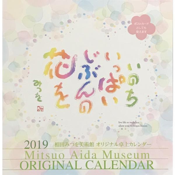 相田みつを2019年版卓上カレンダー|aidaya-honpo