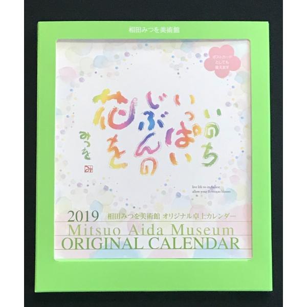 相田みつを2019年版卓上カレンダー|aidaya-honpo|02