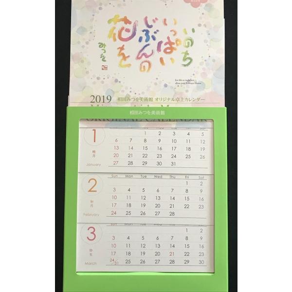 相田みつを2019年版卓上カレンダー|aidaya-honpo|03