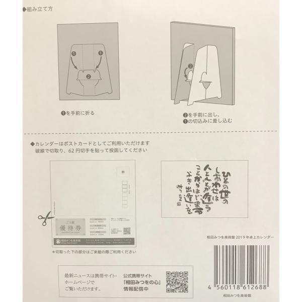相田みつを2019年版卓上カレンダー|aidaya-honpo|08