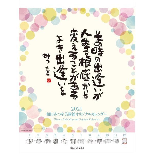相田みつを2021年版レギュラーサイズカレンダー|aidaya-honpo
