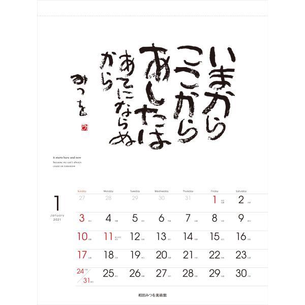 相田みつを2021年版レギュラーサイズカレンダー|aidaya-honpo|02