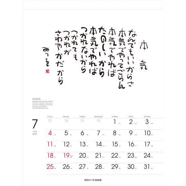 相田みつを2021年版レギュラーサイズカレンダー|aidaya-honpo|03