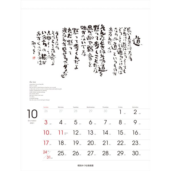 相田みつを2021年版レギュラーサイズカレンダー|aidaya-honpo|04