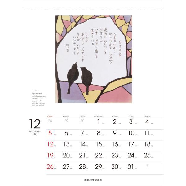 相田みつを2021年版レギュラーサイズカレンダー|aidaya-honpo|05