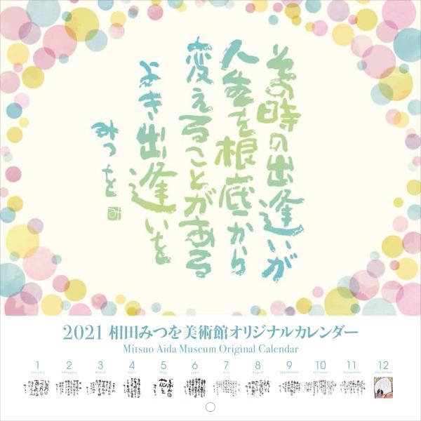 相田みつを2021年版中型カレンダー|aidaya-honpo