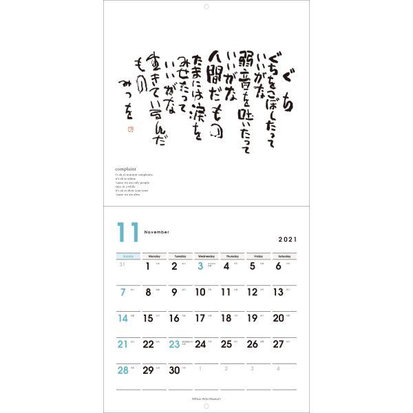 相田みつを2021年版中型カレンダー|aidaya-honpo|02