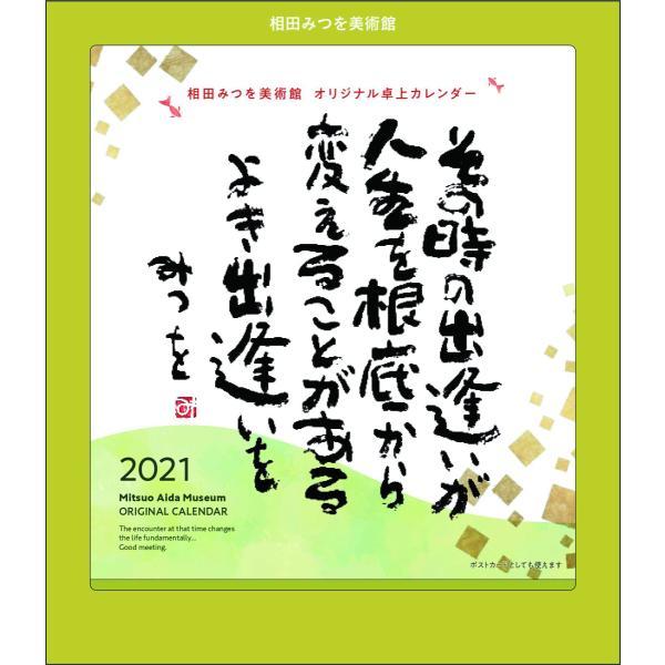 相田みつを2021年版卓上カレンダー|aidaya-honpo