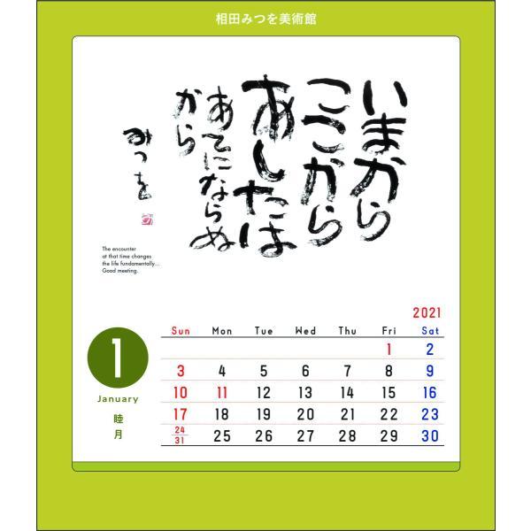 相田みつを2021年版卓上カレンダー|aidaya-honpo|02