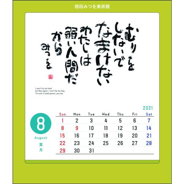 相田みつを2021年版卓上カレンダー|aidaya-honpo|03