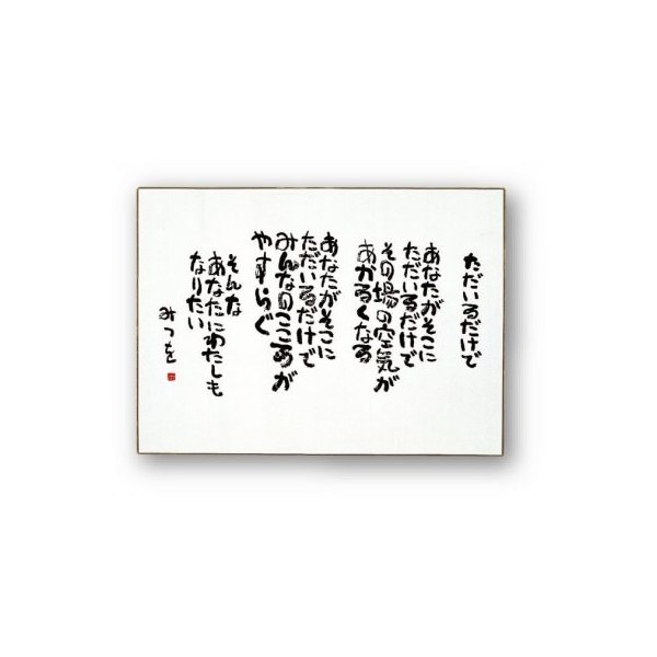 F4サイズ色紙 「ただいるだけで」|aidaya-honpo
