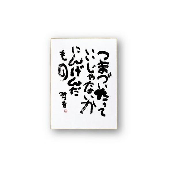 F4サイズ色紙 「つまづいたって」|aidaya-honpo
