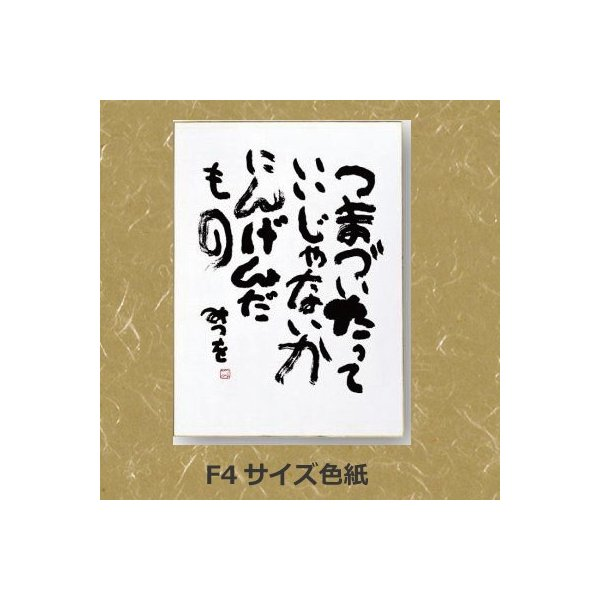 F4サイズ色紙 「つまづいたって」|aidaya-honpo|02