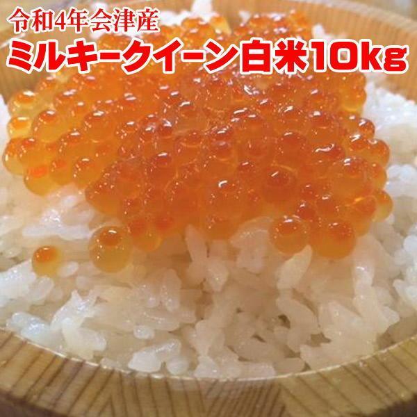 ミルキークイーン10kg 平成30年 会津産 送料無料地域あり|aidu-kanehati-kome