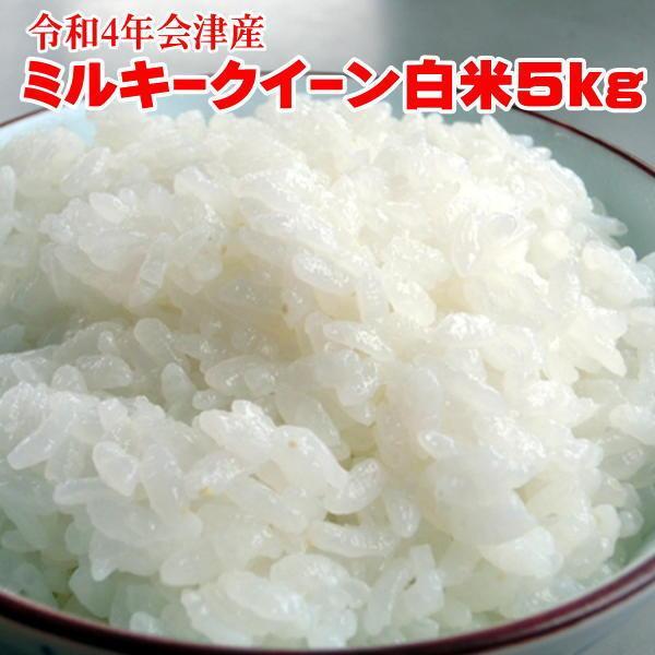 ミルキークイーン 5kg(キロ) 白米 平成30年 会津産 送料無料地域あり aidu-kanehati-kome