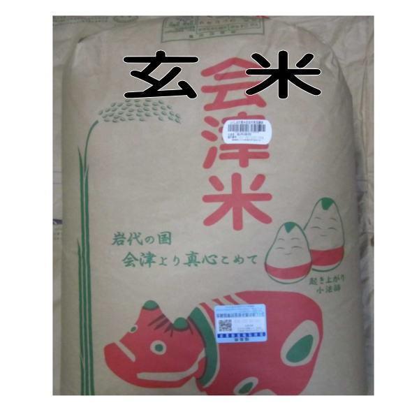 玄米 25kg 令和元年 会津産ひとめぼれ  (白米22.5kg 9kgx2 4.5kgx1) 送料無料地域あり 「ふくしまプライド。体感キャンペーン(お米)」 aidu-kanehati-kome 03