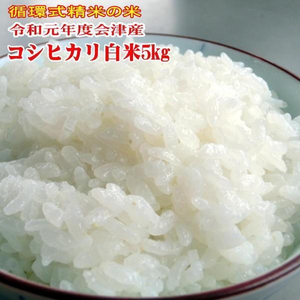 コシヒカリ 5kg(キロ) 令和元年 会津産 送料無料地域あり 「ふくしまプライド。体感キャンペーン(お米)」|aidu-kanehati-kome|02