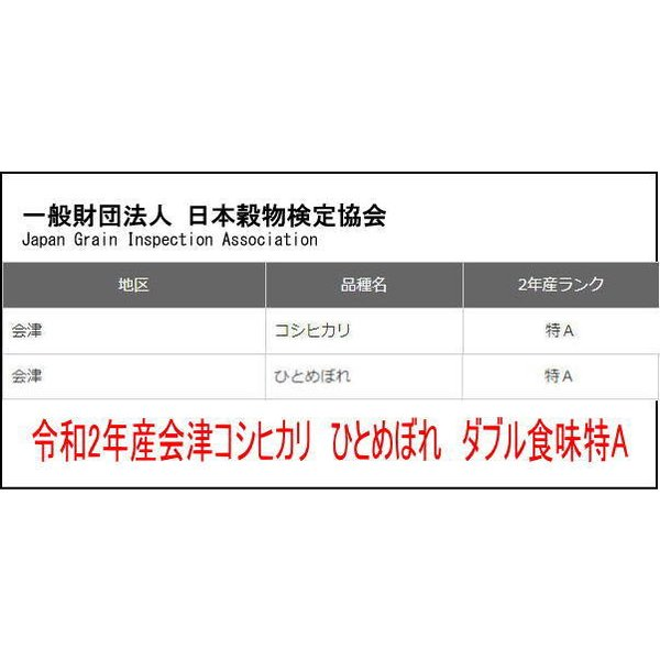 コシヒカリ 5kg(キロ) 令和元年 会津産 送料無料地域あり 「ふくしまプライド。体感キャンペーン(お米)」|aidu-kanehati-kome|07